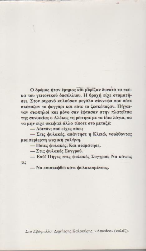 ΑΝΤΡΕΣ