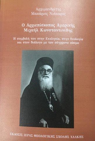 ΑΡΧΙΕΠΙΣΚΟΠΟΣ ΑΜΕΡΙΚΗΣ
