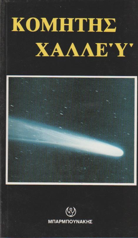Κομήτης Χάλλεϋ