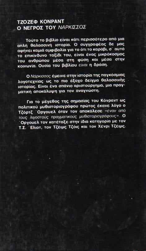 Ο ΝΕΓΡΟΣ ΤΟΥ ΝΑΡΚΙΣΣΟΣ