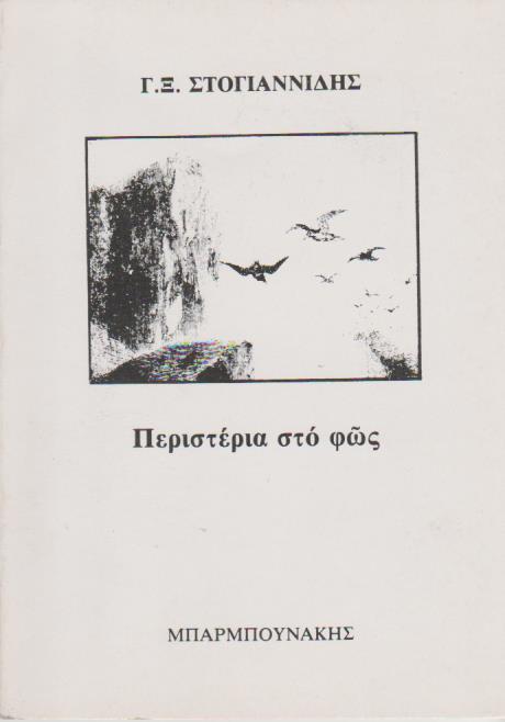 ΠΕΡΙΣΤΕΡΙΑ ΣΤΟ ΦΩΣ