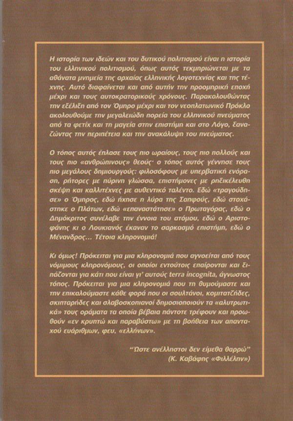 ΣΥΝΟΨΗ ΤΗΣ ΑΡΧΑΙΑΣ ΕΛΛΗΝΙΚΗΣ ΓΡΑΜΜΑΤΕΙΑΣ (2)
