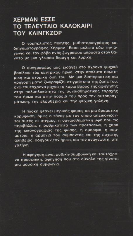 ΤΟ ΤΕΛΕΥΤΑΙΟ ΚΑΛΟΚΑΙΡΙ ΤΟΥ ΚΛΙΝΓΚΖΟΡ (2)