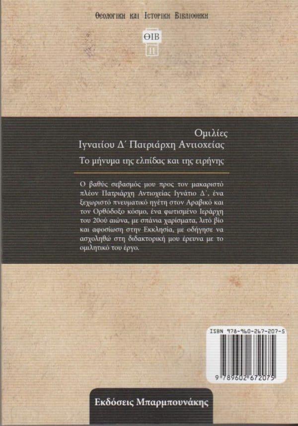 ΟΜΙΛΙΕΣ ΙΓΝΑΝΤΙΟΥ Δ΄ ΠΑΤΡΙΑΡΧΗ ΑΝΤΙΟΧΕΙΑΣ