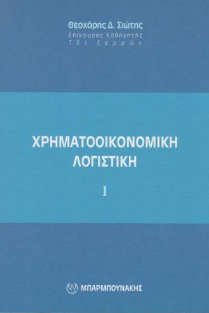 ΧΡΗΜΑΤΟΟΙΚΟΝΟΜΙΚΗ ΛΟΓΙΣΤΙΚΗ I