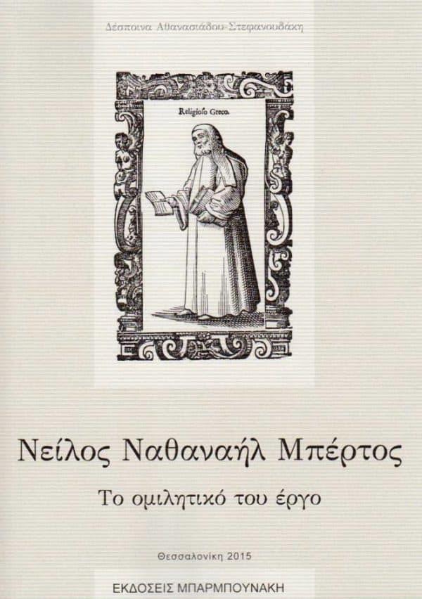 ΝΕΙΛΟΣ ΝΑΘΑΝΑΗΛ ΜΠΕΡΤΟΣ