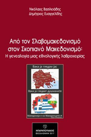 ΣΛΑΒΟΜΑΚΕΔΟΝΙΣΜΟΣ