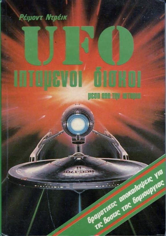 UFO-ΙΠΤΑΜΕΝΟΙ ΔΙΣΚΟΙ