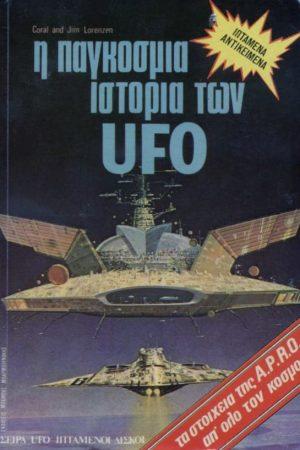 ΠΑΓΚΟΣΜΙΑ ΙΣΤΟΡΙΑ ΤΩΝ UFO