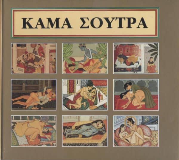 KAMA SUTRA ALBUM