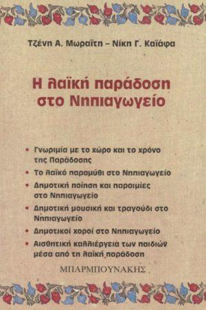 ΛΑΙΚΗ ΠΑΡΑΔΟΣΗ ΣΤΟ ΝΗΠΙΑΓΩΓΕΙΟ