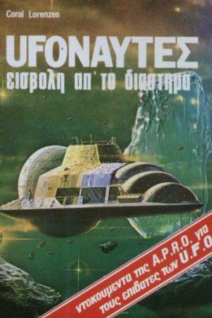 UFO-ΝΑΥΤΕΣ