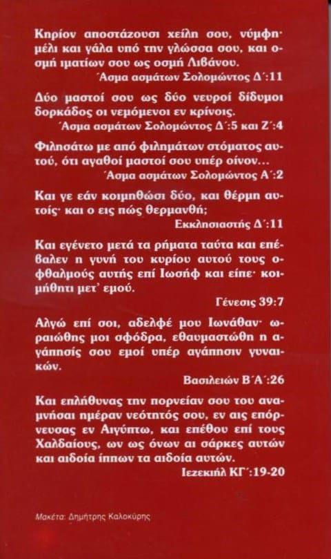 ΕΡΩΤΙΚΗ - ΣΕΞΟΥΑΛΙΚΗ ΖΩΗ ΣΤΗ ΒΙΒΛΟ